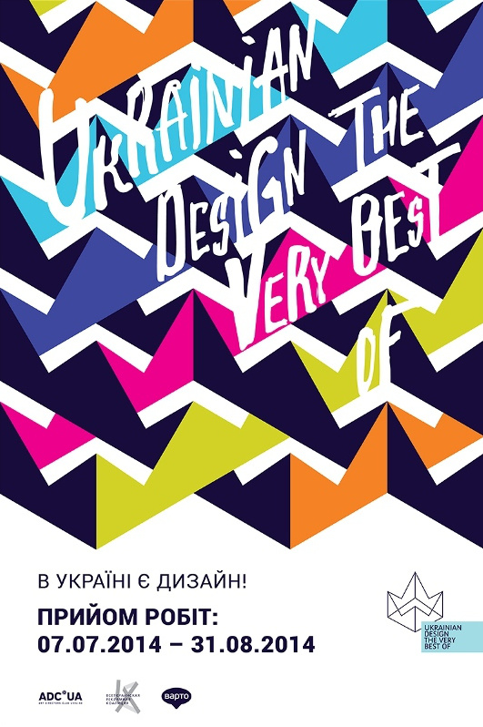 UKRAINIAN DESIGN: THE VERY BEST OF!