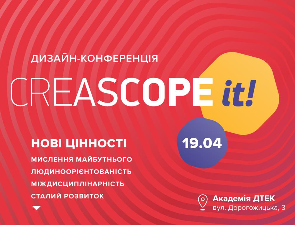 Четверта конференція CREASCOPE: Мислити майбутнім, змінювати сучасне